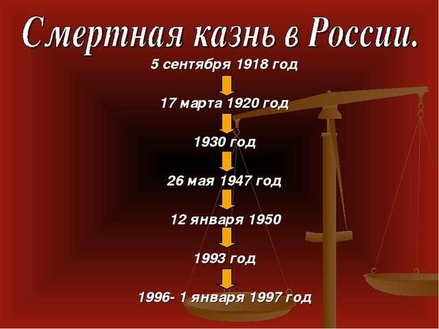 5 сентября 1918 год 17 марта 1920 год 1930 год 26 мая 1947 год 12 января 195...