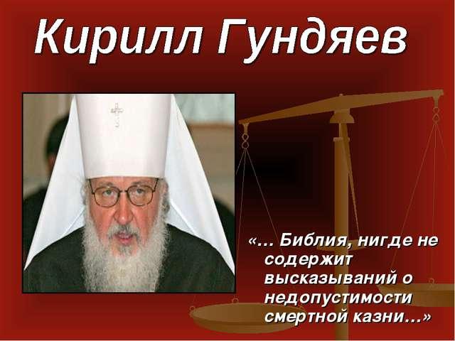 «… Библия, нигде не содержит высказываний о недопустимости смертной казни…»