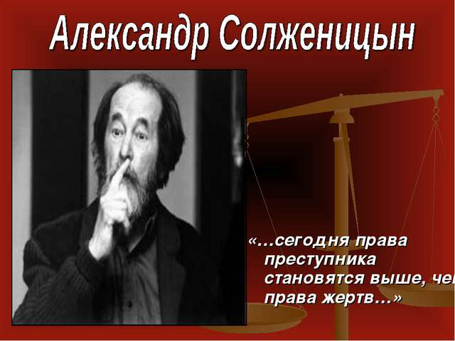«…сегодня права преступника становятся выше, чем права жертв…»
