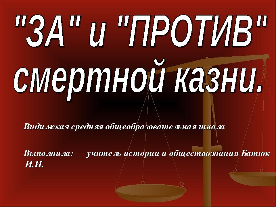 Видимская средняя общеобразовательная школа Выполнила: учитель истории и общ...
