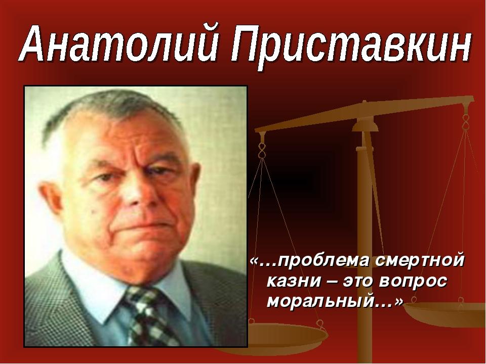 «…проблема смертной казни – это вопрос моральный…»