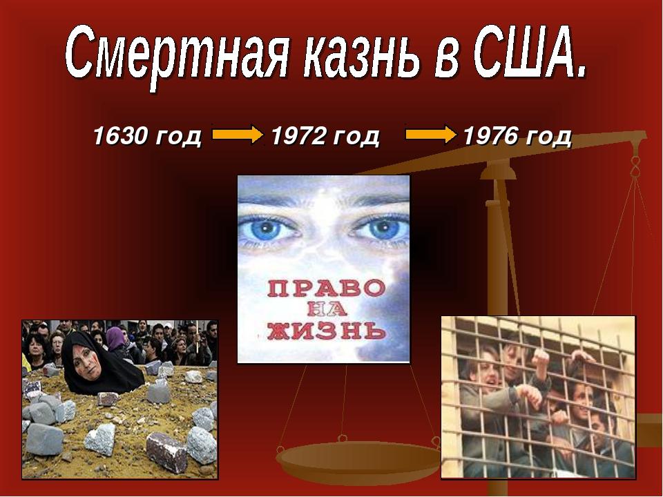 1630 год 1972 год 1976 год