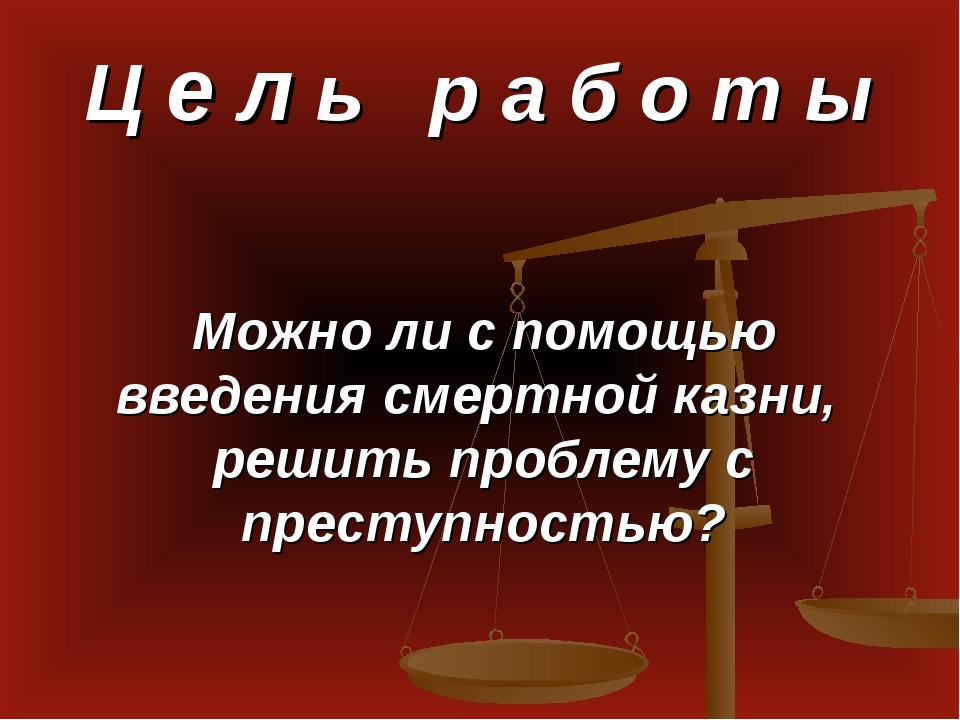 Можно ли с помощью введения смертной казни, решить проблему с преступностью?...