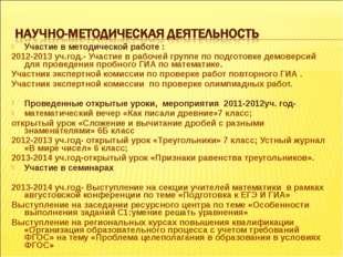 Участие в методической работе : 2012-2013 уч.год.- Участие в рабочей группе п