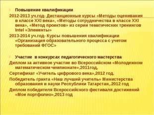 Повышение квалификации 2012-2013 уч.год- Дистанционные курсы «Методы оцениван