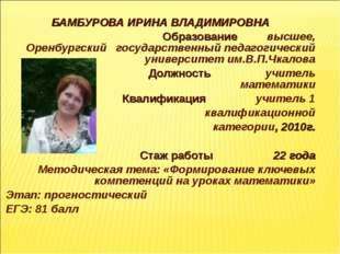БАМБУРОВА ИРИНА ВЛАДИМИРОВНА Образование высшее, Оренбургский государственн