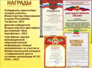 Победитель гранта«Наш лучший учитель» Министерства образования и науки Респуб
