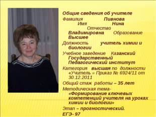 Общие сведения об учителе Фамилия Пивнова Имя Нина Отчество Владимировна Обра