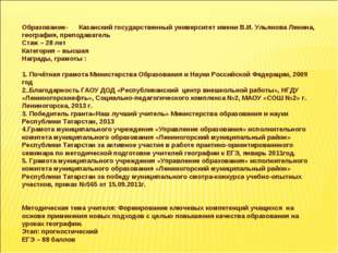 Образование- Казанский государственный университет имени В.И. Ульянова Ленина