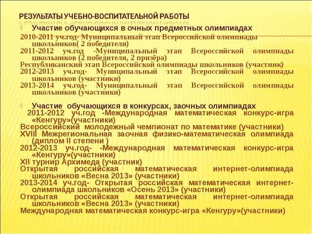 Участие обучающихся в очных предметных олимпиадах 2010-2011 уч.год- Муниципал...