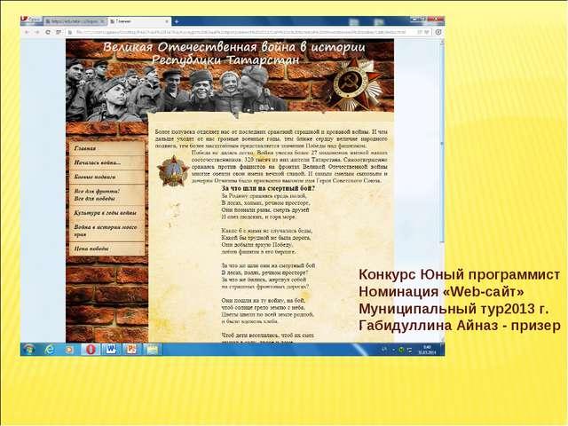 Конкурс Юный программист Номинация «Web-сайт» Муниципальный тур2013 г. Габиду...