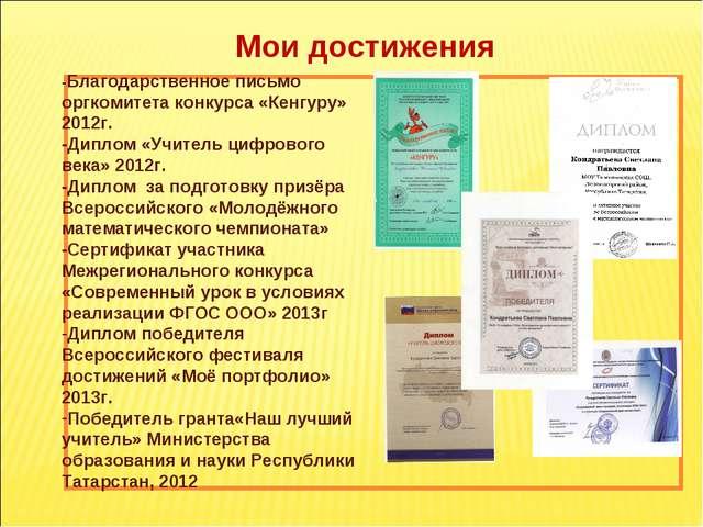 Мои достижения -Благодарственное письмо оргкомитета конкурса «Кенгуру» 2012г...