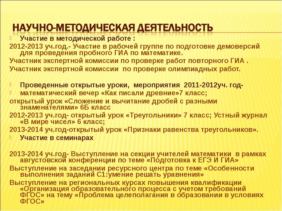 Участие в методической работе : 2012-2013 уч.год.- Участие в рабочей группе п...