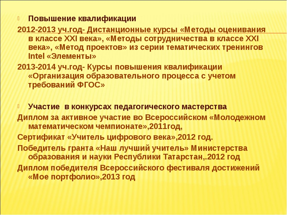 Повышение квалификации 2012-2013 уч.год- Дистанционные курсы «Методы оцениван...