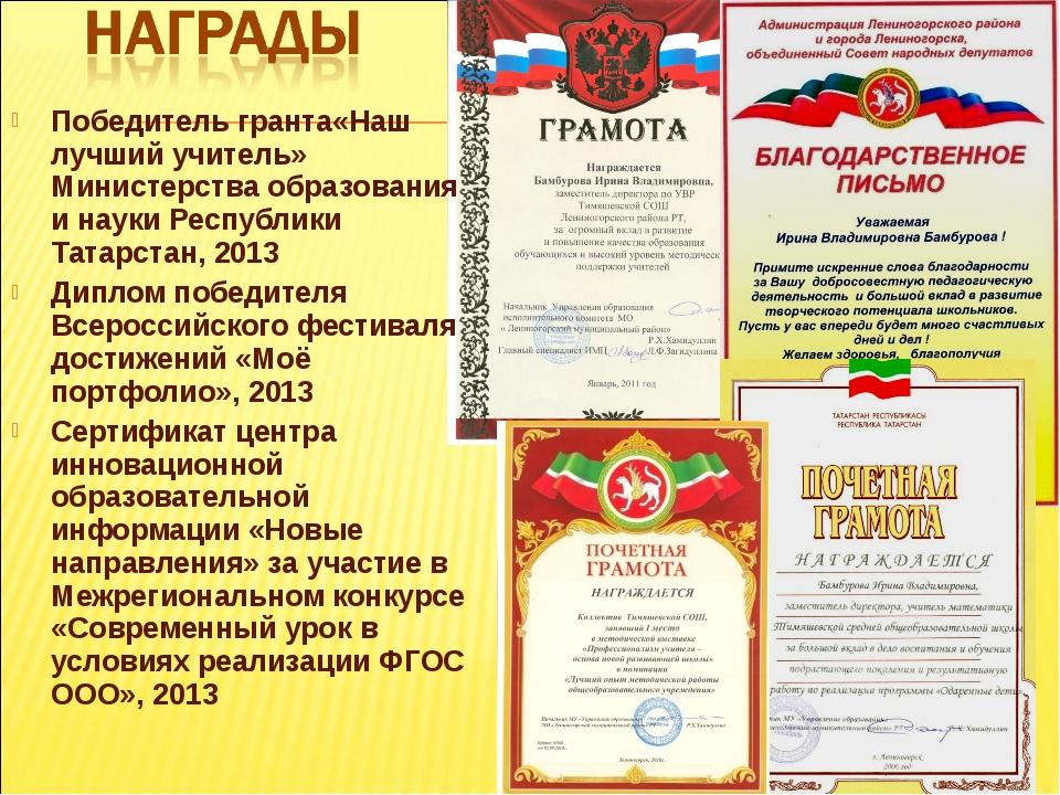 Победитель гранта«Наш лучший учитель» Министерства образования и науки Респуб...