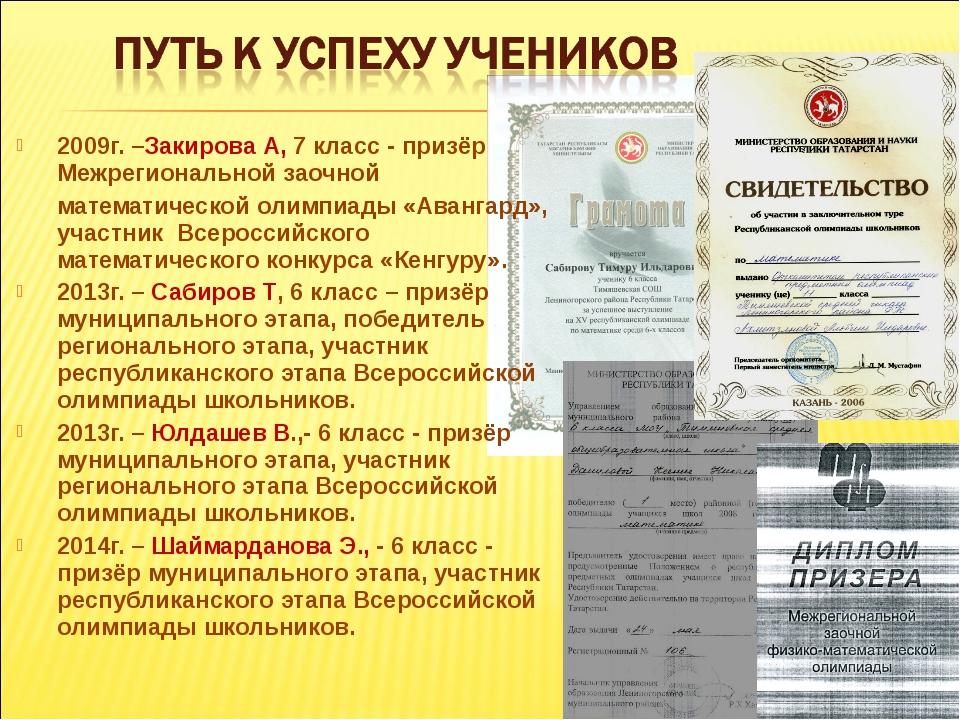2009г. –Закирова А, 7 класс - призёр Межрегиональной заочной математической о...