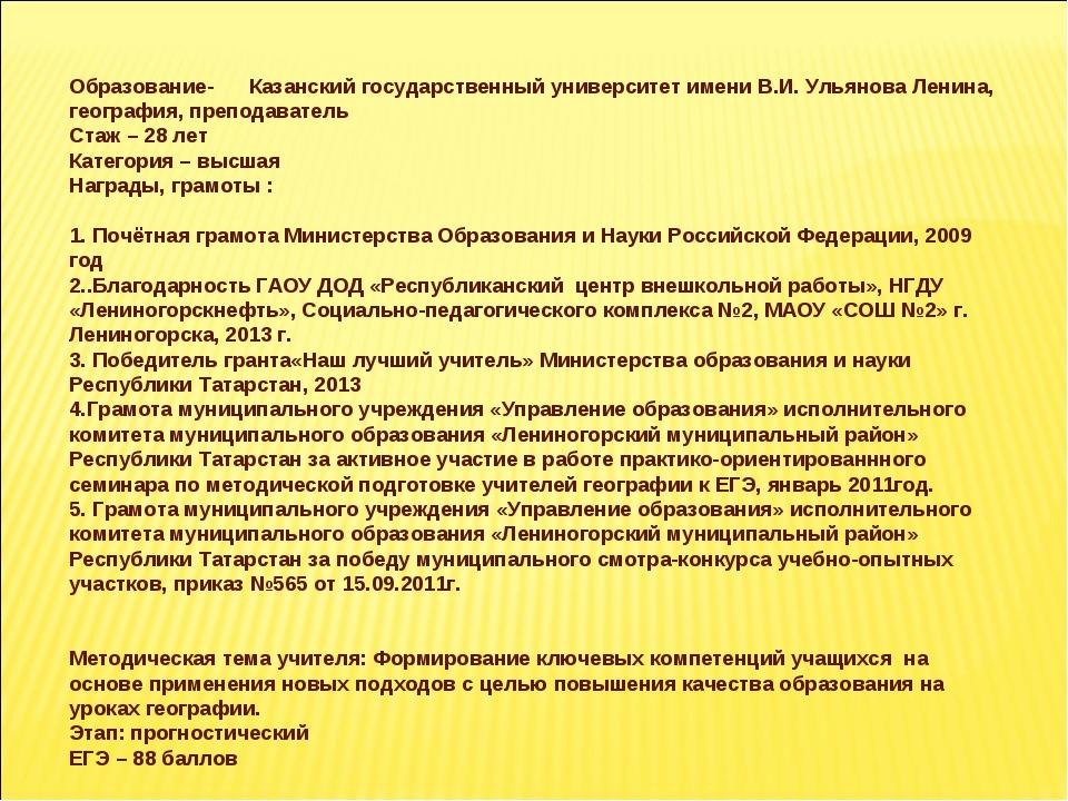 Образование- Казанский государственный университет имени В.И. Ульянова Ленина...