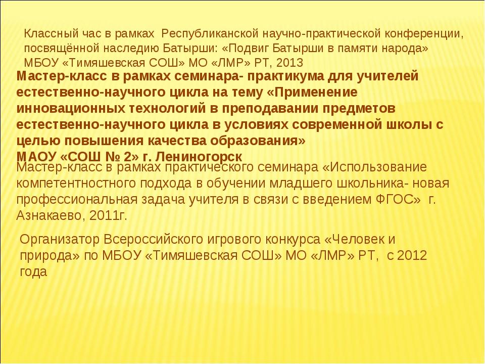 Мастер-класс в рамках практического семинара «Использование компетентностного...