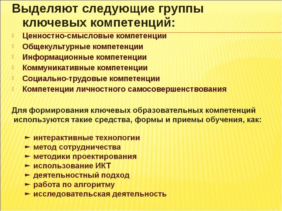 Выделяют следующие группы ключевых компетенций: Ценностно-смысловые компетенц...