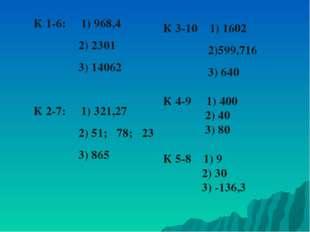 К 1-6: 1) 968,4 2) 2301 3) 14062 К 2-7: 1) 321,27 2) 51; 78; 23 3) 865 К 3-10