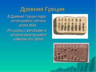 Древняя Греция В Древней Греции люди использовали счётную доска абак. Это дос