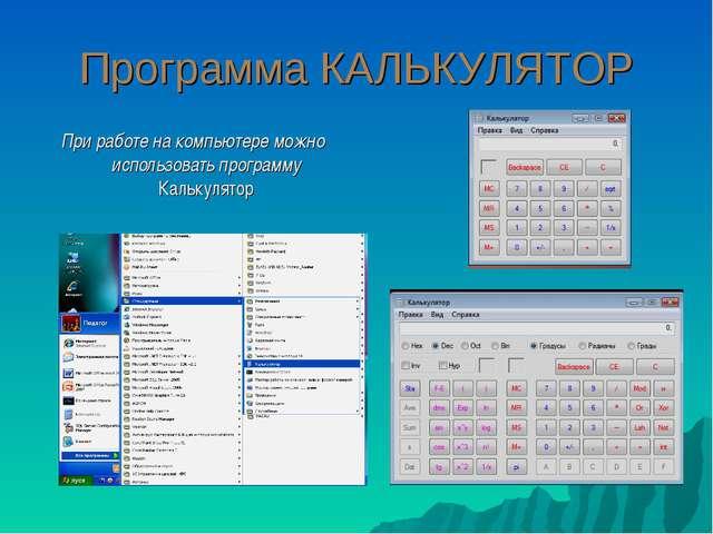 Программа КАЛЬКУЛЯТОР При работе на компьютере можно использовать программу К...