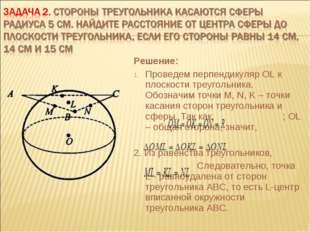 Решение: Проведем перпендикуляр OL к плоскости треугольника. Обозначим точки
