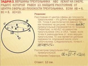 Решение: Расстояние от центра сферы до плоскости треугольника – это длина пер