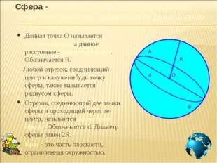 Сфера - это поверхность, состоящая из всех точек пространства, удалённых от