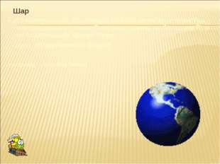 Шар - это поверхность, состоящая из всех точек пространства, находящихся от