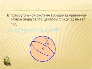 В прямоугольной системе координат уравнение сферы радиуса R с центром С (х0;у