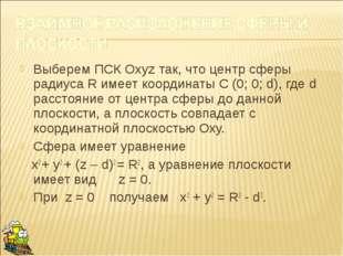 Выберем ПСК Oxyz так, что центр сферы радиуса R имеет координаты С (0; 0; d),