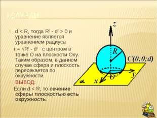 d < R, тогда R2 - d2 > 0 и уравнение является уравнением радиуса r = R2 - d2
