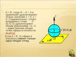 d = R, тогда R2 – d2 = 0 и уравнению удовлетворяют только значения х = 0, у =