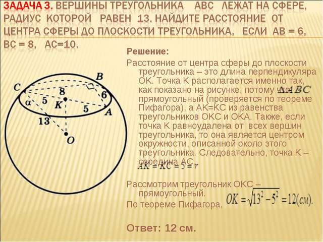 Решение: Расстояние от центра сферы до плоскости треугольника – это длина пер...