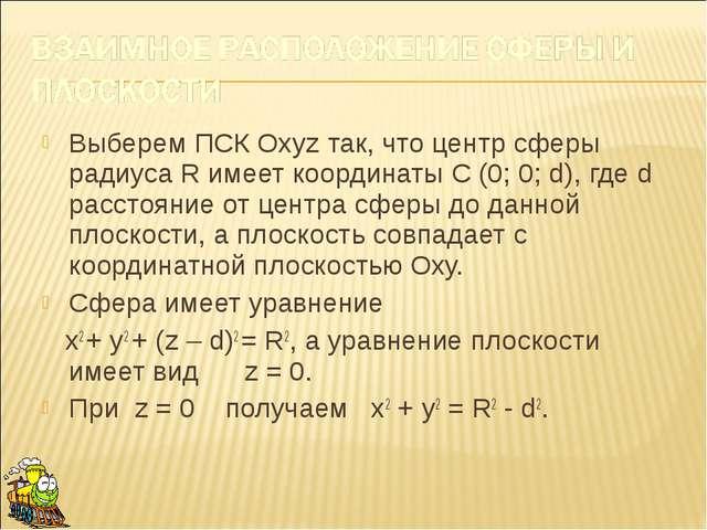 Выберем ПСК Oxyz так, что центр сферы радиуса R имеет координаты С (0; 0; d),...