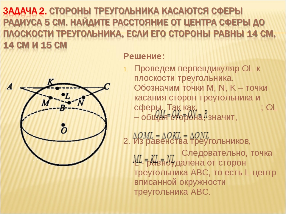 Решение: Проведем перпендикуляр OL к плоскости треугольника. Обозначим точки...