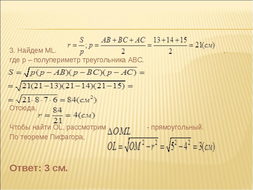 3. Найдем ML. , где p – полупериметр треугольника ABC. Отсюда, Чтобы найти...