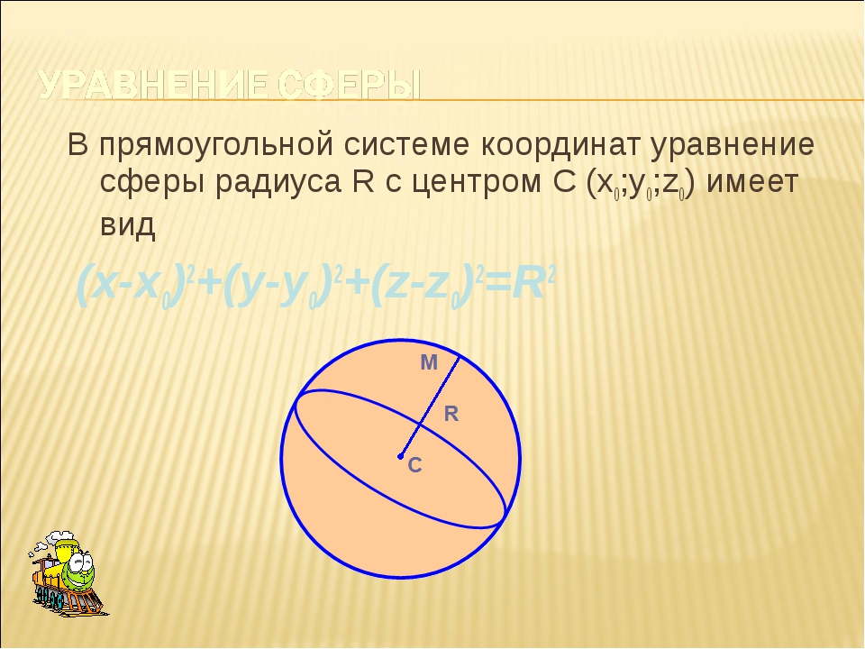 В прямоугольной системе координат уравнение сферы радиуса R с центром С (х0;у...