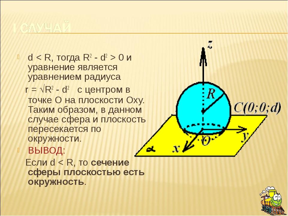 d < R, тогда R2 - d2 > 0 и уравнение является уравнением радиуса r = R2 - d2...