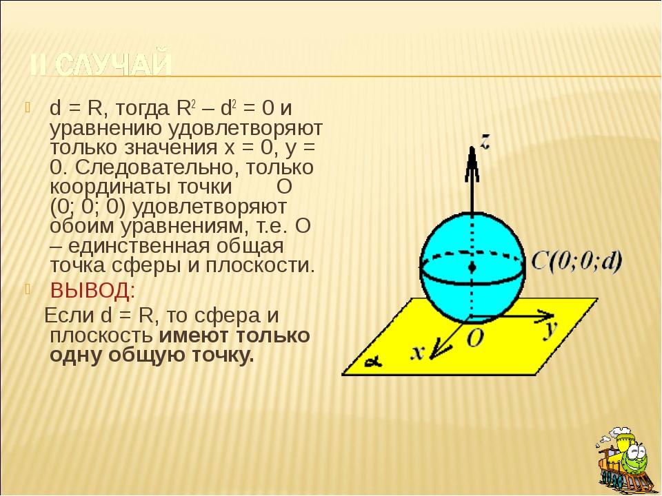 d = R, тогда R2 – d2 = 0 и уравнению удовлетворяют только значения х = 0, у =...