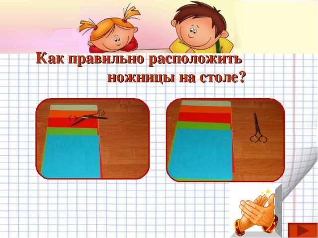 Как правильно расположить ножницы на столе?