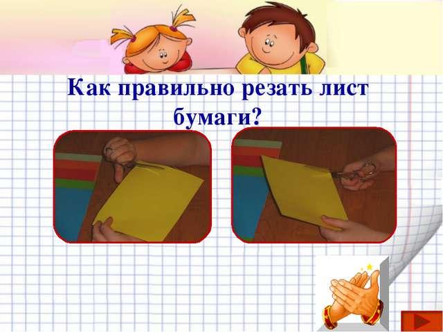 Как правильно резать лист бумаги?