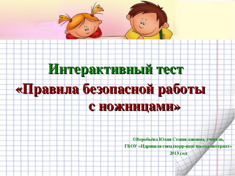 Интерактивный тест «Правила безопасной работы с ножницами» ©Воробьёва Юлия С...