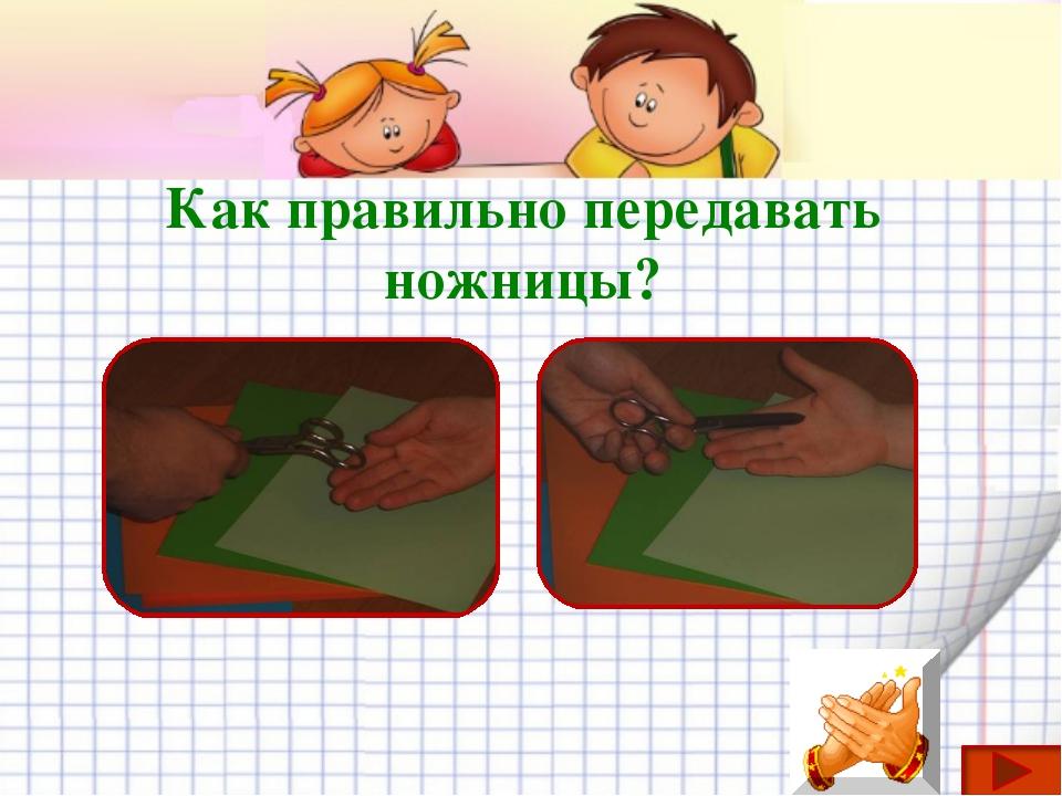 Как правильно передавать ножницы?