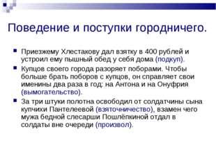 Поведение и поступки городничего. Приезжему Хлестакову дал взятку в 400 рубл