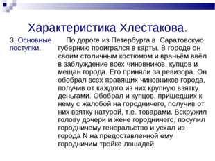 Характеристика Хлестакова. 3. Основные поступки. По дороге из Петербурга в С