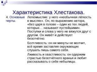 Характеристика Хлестакова. 4. Основные черты.Легкомыслие: у него «необычная