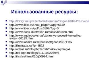 Использованные ресурсы: http://900igr.net/prezentatsii/literatura/Gogol-1/016