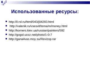 Использованные ресурсы: http://il.rsl.ru/html/043/j04283.html http://valenik.